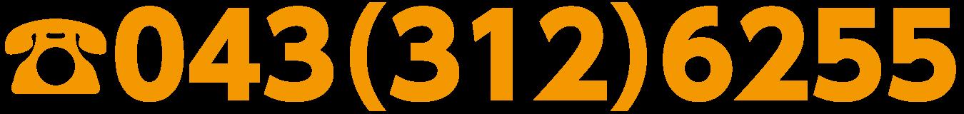 043-312-6255